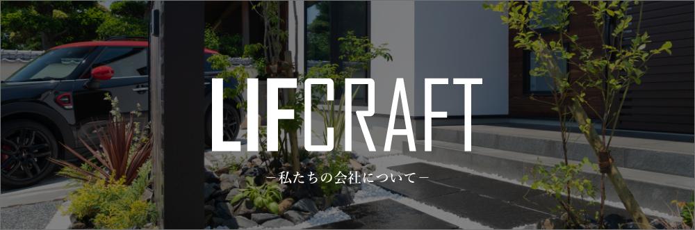 LIFCRAFT ー私たちの会社についてー